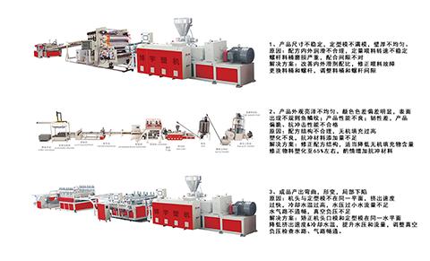 博宇塑機 - CPS21