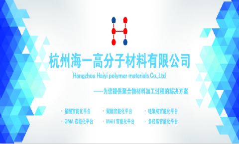 杭州海壹化學 - CPS21