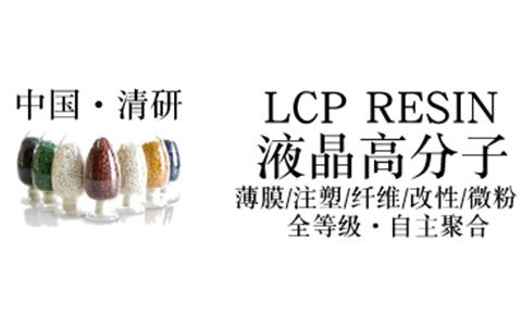 Qingyan Polymer - CPS21