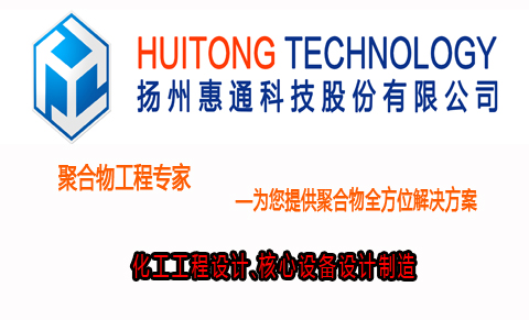 Huitong Technology - CPS21