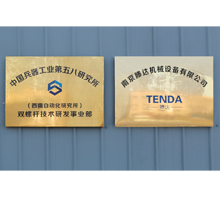 Twin Screw Technology R & D Division